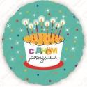 Фольгированный круг - С Днем рождения торт со свечками, 46 см.