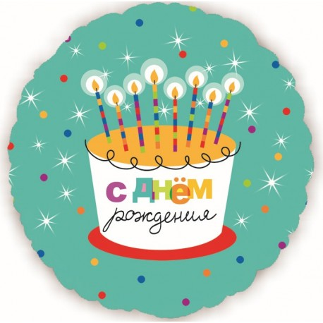 Фольгированный круг - С Днем рождения торт со свечками. 46 см.