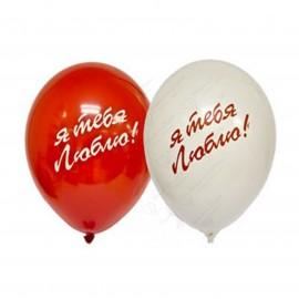 Воздушный шар 38 см Я тебя Люблю, пастель.