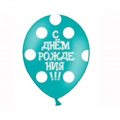 Воздушный шар с Днем Рождения Горошек, пастель, 38 см.