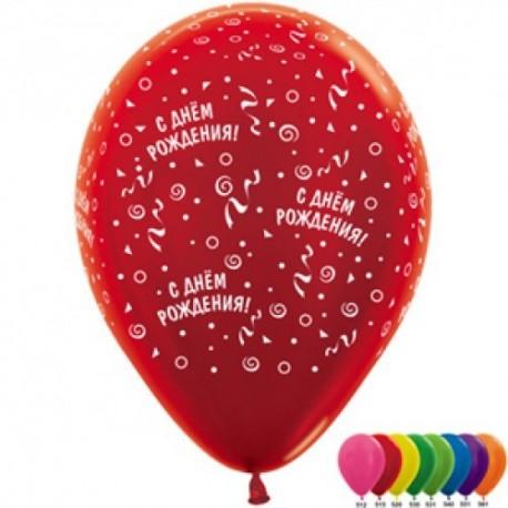 Воздушный шар - С Днем рождения! (ленты), ассорти, металлик, 30 см.
