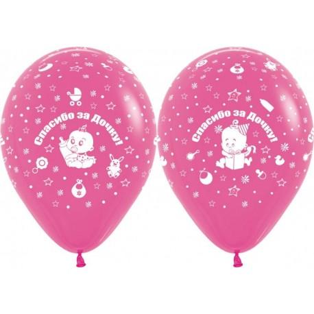 Воздушный шар - Новорожденная Спасибо за дочку, Фуше, 30 см.