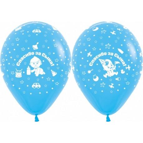 Воздушный шар - Новорожденный Спасибо за Сына, голубой, пастель., 30 см.