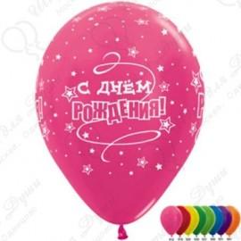 Воздушный шар 30 см С Днем рождения! (звезды), ассорти, металлик.