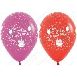 Воздушный шар -  С днем рождения, подарки, ассорти, 30 см.