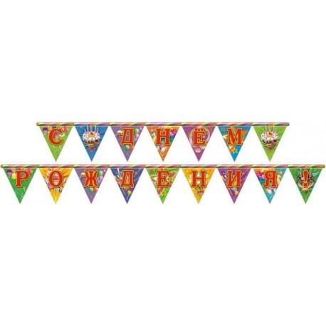 Гирлянда - вымпел С Днем Рождения, торт (буквы)