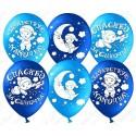 Воздушный шар 30 см Спасибо за сына!, голубой, синий.