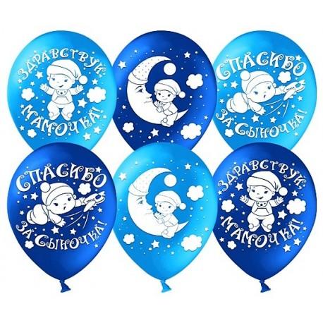 Воздушный шар - Спасибо за сына!, голубой,синий 30 см