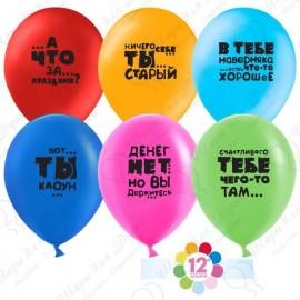 Воздушные шары - Юмористические шары, ассорти, пастель, 30 см.