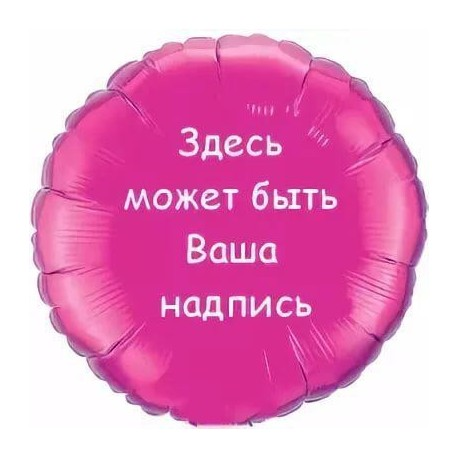 Надпись на шарах - круг.