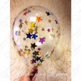 Воздушный шар с конфетти звезды ассорти, 30 см.