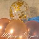 Воздушный шар с конфетти звезды золото, 30 см.