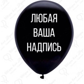Надпись на воздушных шарах, 30 см.