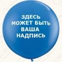 Надпись на большом воздушном шаре, 70 см.