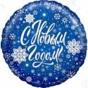 Фольгированный шар (18''46 см) Круг, С Новым годом, Синий