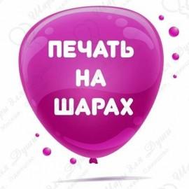 Печать на шарах.