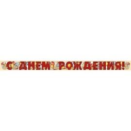 Гирлянда С Днем Рождения! (золотые звезды), Красный, 200 см, 1 шт.