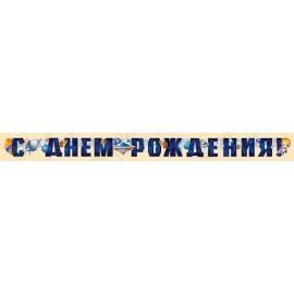 Гирлянда С Днем Рождения! (космос), Темно-синий, 200 см, 1 шт.