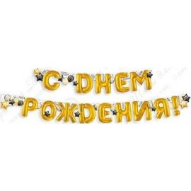 Гирлянда С Днем Рождения! (воздушные шары), Золото, 200 см, 1 шт.