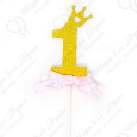 Топпер Цифра, 1, Корона для принцессы, Золото, 4*8 см, 1 шт.