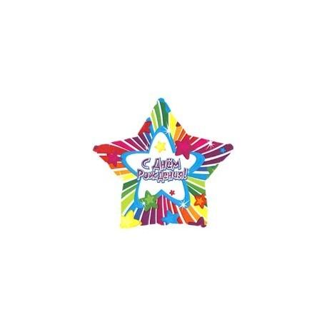 Фольгированный шар - Звезда С Днем Рождения. 46 см.