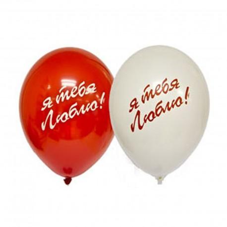 Воздушный шар Я тебя Люблю, 38 см.
