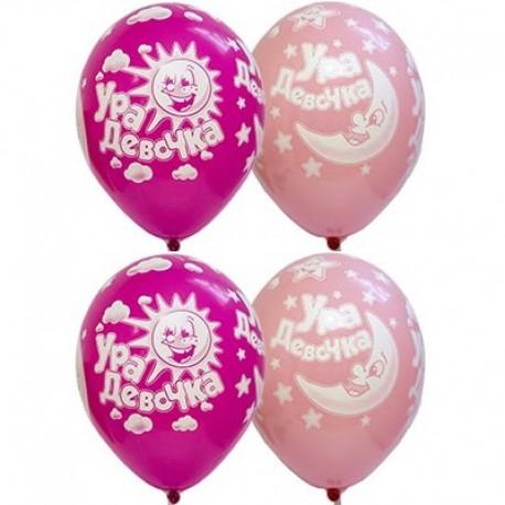 Воздушный шар Ура Девочка!, 38 см.