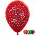 Воздушный шар 30 см С Днем рождения! (ленты), ассорти, металлик.