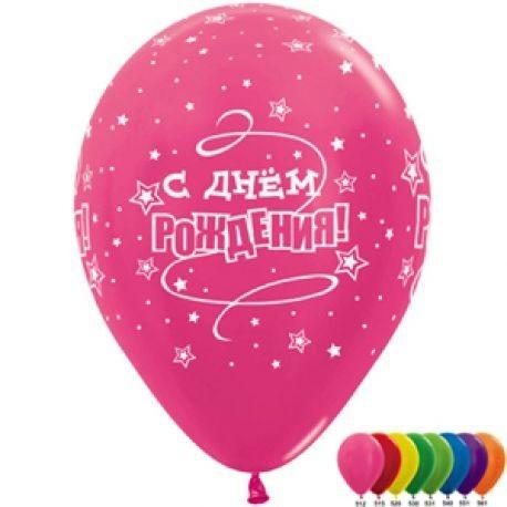 Воздушный шар - С Днем рождения! (звезды), ассорти, металлик, 30 см.