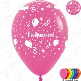 Воздушный шар 30 см Поздравляем, ассорти.