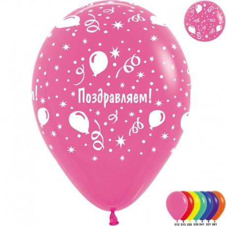 Воздушный шар - Поздравляем, ассорти, 30 см.