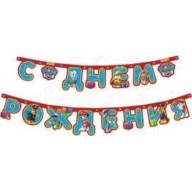 Гирлянда - буквы С Днем Рождения, Щенячий патруль.