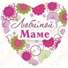 Фольгированное сердце - Любимой Маме. 46 см.