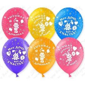 Воздушный шар 30 см Любимая доченька, ассорти, пастель.