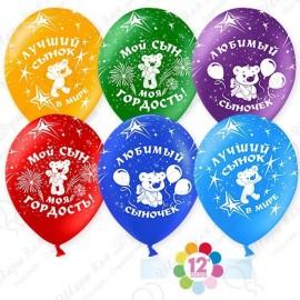 Воздушные шары Любимый сыночек, ассорти, пастель, 30 см.