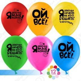 Воздушные шары - Ой, все!, ассорти, пастель, 30 см.