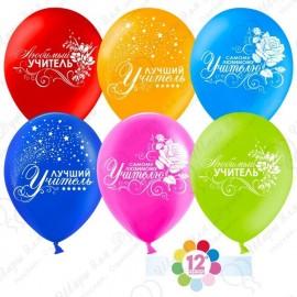 Воздушные шары на 1 Сентября - Любимый учитель!, ассорти, пастель, 30 см.
