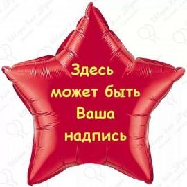 Надпись на шарах - звезда.