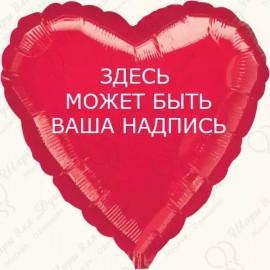 Надпись на шарах - сердце.