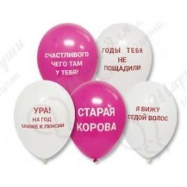 Воздушный шар Оскорбления, бело-розовые, 30 см.