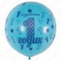 1 День Рождения мальчика, голубой. 70 см.