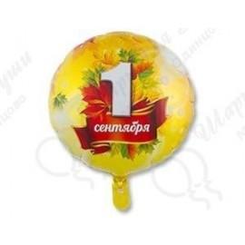 Фольгированный шар на 1 Сентября! 46 см.